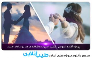 پروژه آماده ادیوس کلیپ اسپرت عاشقانه عروس و داماد جدید