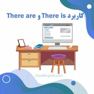 کاربرد there is و there are در انگلیسی