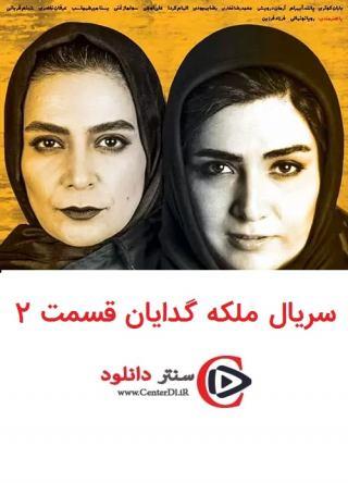 سریال ملکه گدایان قسمت 2  قسمت دوم سریال ملکه گدایان  دانلود رایگان قسمت 2 دوم سریال ملکه گدایان
