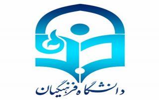 زمان استخدام ورودی 99 دانشگاه فرهنگیان