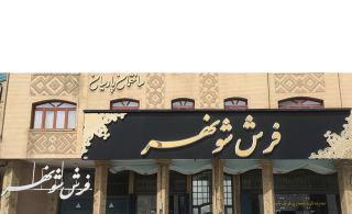 بهترین فرش فروشی در شیراز
