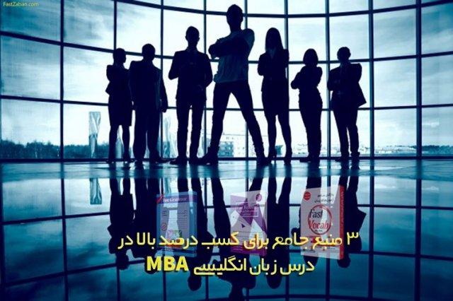 برترین منابع برای زبان انگلیسی MBA