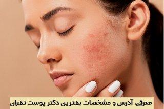 برای درمان مشکلات پوستی به کدام دکتر مراجعه کنم؟