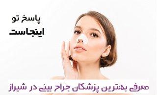 آدرس جراحان زیبایی بینی در شیراز