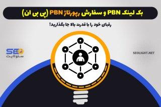 خرید بک لینک PBN (پی بی ان) خرید رپورتاژ pbn