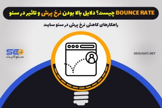 Bounce Rate چیست؟