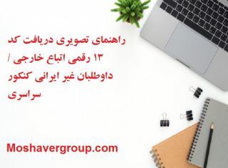 دریافت کد 13 رقمی اتباع خارجی  راهنمای دریافت کد رهگیری داوطلبان غیر ایرانی