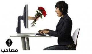 مزایا و معایب ازدواج اینترنتی