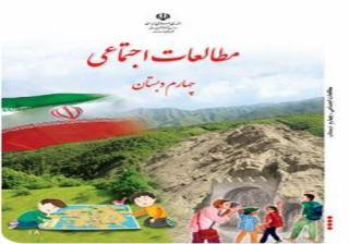 فیلم تدریس درس پانزدهم شیر و موش فارسی پایه چهارم دبستان