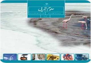 فیلم تدریس درس چهارم با بهاری که می رسد از راه زیبایی شکفتن فارسی پایه هفتم متوسطه اول