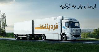 ارسال و حمل انواع بار به تمام نقاط ترکیه با فردین تجارت