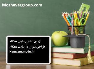آزمون آنلاین در سایت همگام