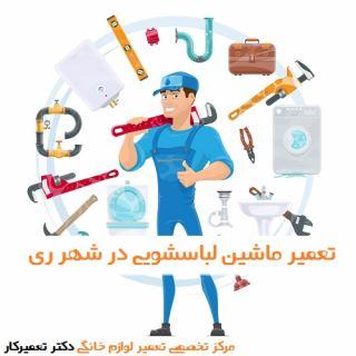 ماشین لباسشویی و تعمیرات تخصصی آن