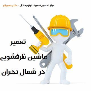 معضل پیدا کردن تعمیرکار برای ماشین های ظرفشویی در شمال تهران