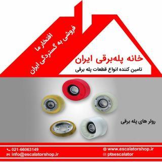 خانه پله برقی ایران وارد کننده برترین برند های پله برقی ، فروش قطعات پله برقی