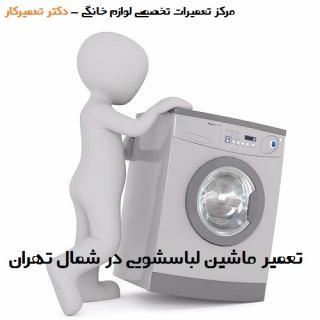 بهترین راه برای تعمیر ماشین لباسشویی در شمال تهران