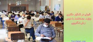 قبولی در کنکور دکتری وزارت بهداشت با درس زبان انگلیسی