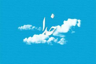 گزیده آیات قرآن/الجزء الثالث