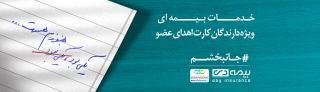 جانبخش (اهدای عضو -خدمات بیمهای ویژه دارندگان کارت اهدا)