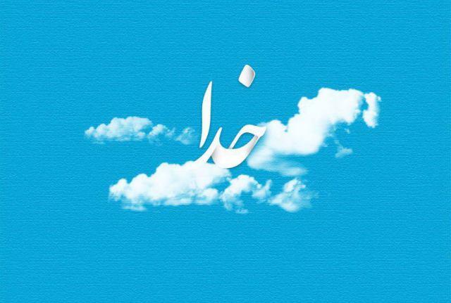 گزیده آیات قرآن/الجزء التاسع