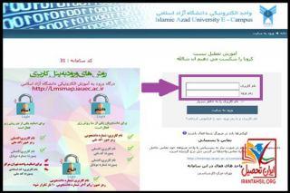 سامانه آموزش آنلاین دانشگاه آزاد اسلامی