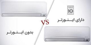 تفاوت کولر گازی اینورتر با معمولی