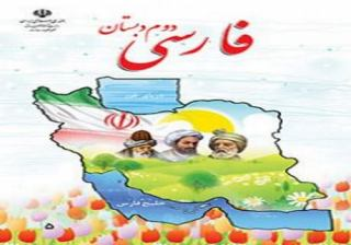فیلم تدریس درس پنجم چوپان درست کار نگارش فارسی پایه دوم دبستان