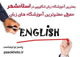 پیدا کردن آموزشگاه زبان خوب یعنی حداقل یکسال یادگیری زودتر