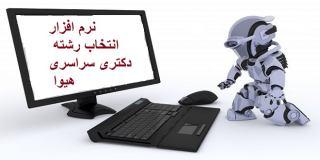 آخرین رتبه و تراز قبولی دکتری کارآفرینی آینده پژوهی و مدیریت تکنولوژی 99 - 1400