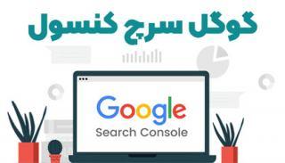گوگل سرچ کنسول چیست؟ آموزش 0 تا 100 گوگل سرچ کنسول