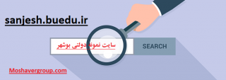 sanjesh.buedu.ir  سایت نمونه دولتی بوشهر
