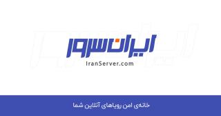 کد تخفیف هاست ایران سرور