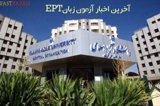 آزمون EPT خرداد 1400