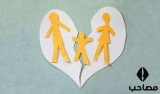 ازدواج با فرزندان طلاق