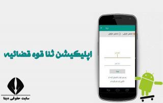 اپلیکیشن ورود به سامانه ثنا