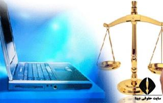 سامانه خدمات الکترونیک قضایی eblagh adliran ir