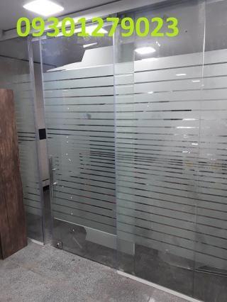 نصب و تعمیر شیشه سکوریت رگلاژ درب شیشه ای 09121279023