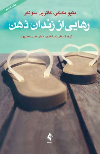 خرید اینترنتی کتاب رهایی از زندان ذهن اثر ماتیو مک کی
