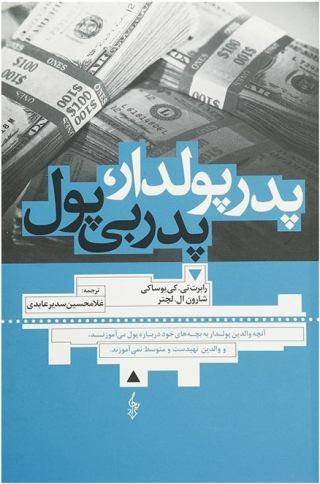 خرید اینترنتی کتاب پدر پولدار پدر بی پول اثر رابرت تی کی یوساکی