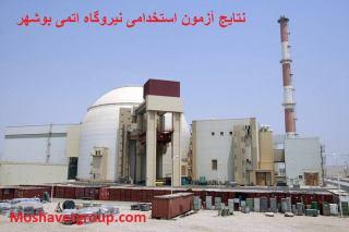 اعلام نتایج آزمون استخدامی نیروگاه اتمی بوشهر