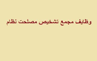 وظایف مجمع تشخیص مصلحت نظام