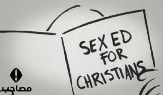 پوزیشن مسیحی چیست