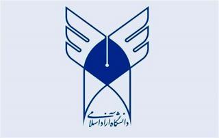 ثبت نام بدون کنکور دانشگاه آزاد یادگار امام خمینی