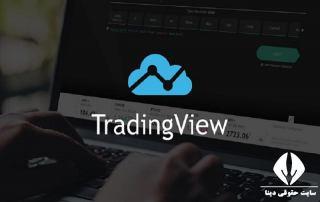 دانلود برنامه تریدینگ ویو tradingview