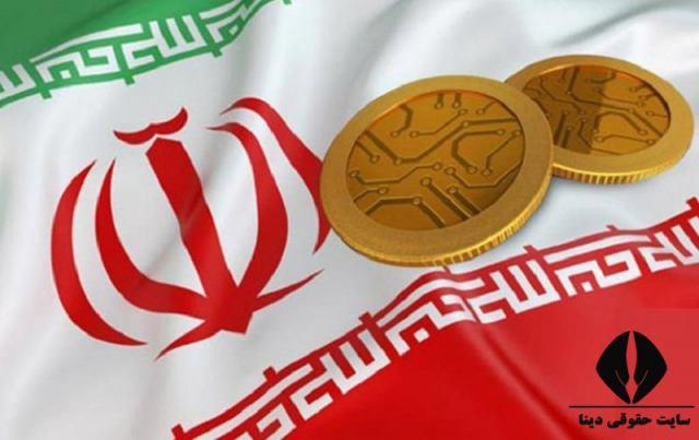 رو نمایی از اولین رمز ارز ایرانی در شیراز
