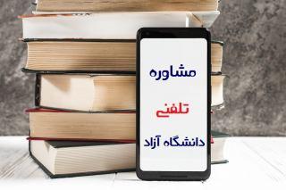 راهنمای ثبت نام و انتخاب واحد دانشگاه آزاد اسلامی