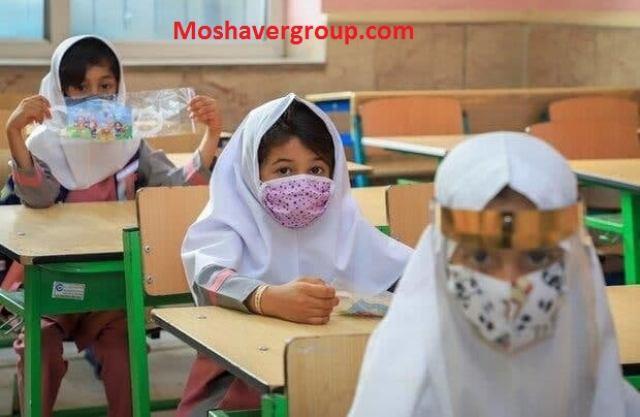 بازگشایی مدارس از مهرماه 1400