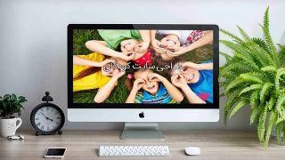 اهمیت طراحی سایت کودکان