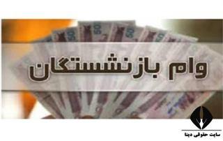 سامانه ثبت نام وام قرض الحسنه بازنشستگان تامین اجتماعی vaam.kabta.ir
