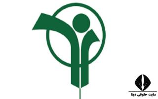 درگاه خدمات الکترونیکی صندوق بازنشستگی کشوری sabasrm.ir